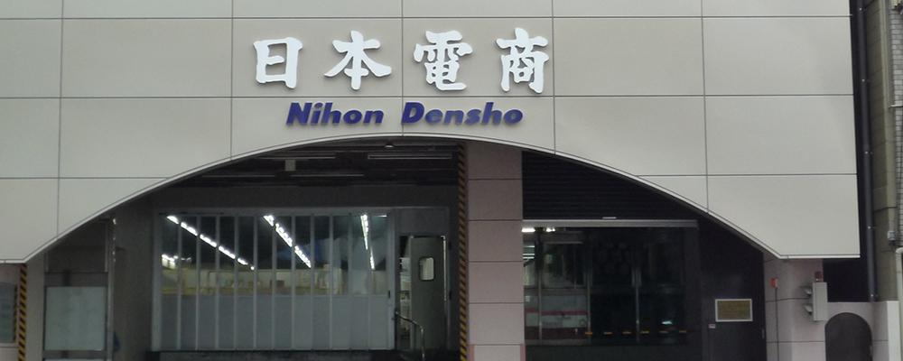 日本電商 採用募集要項