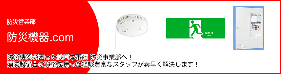 日本電商 防災営業部
