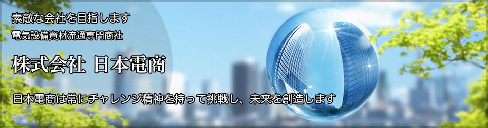 電気設備資材流通専門商社 日本電商