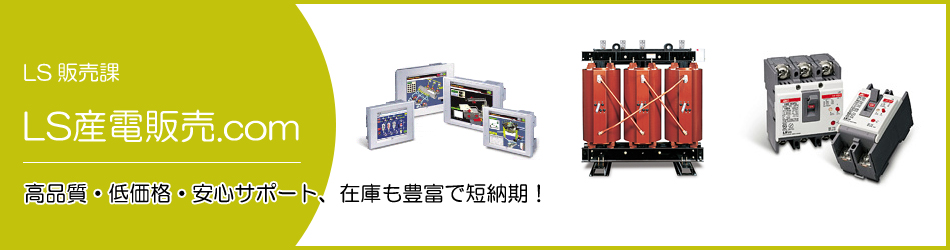 LS産電販売.com