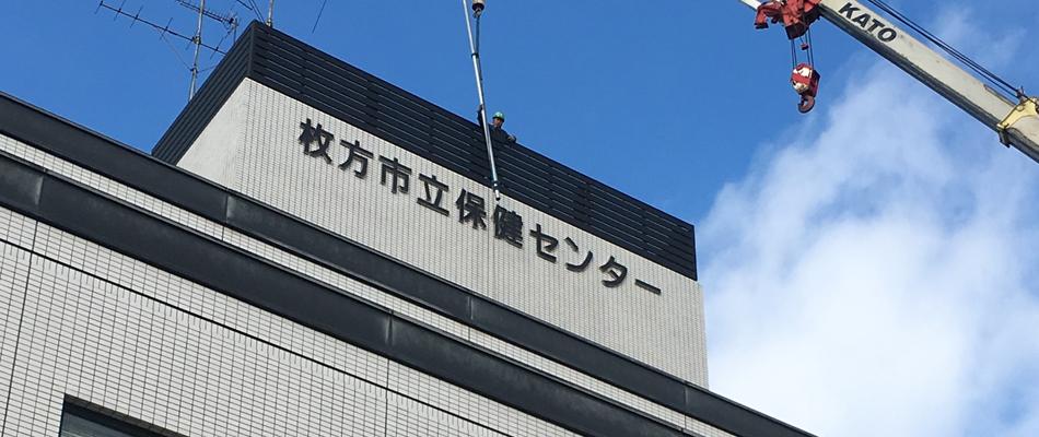 枚方市立保健センター